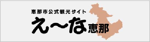 恵那市公式観光サイト え~な恵那