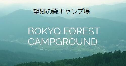 望郷の森キャンプ場 BOKYO FOREST CAMPGROUND